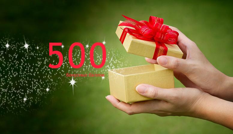 Только у нас подарок каждому клиенту до конца января! 500 БОНУСНЫХ БАЛЛОВ НА КАРТУ!