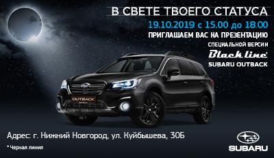 Вечеринка в черном стиле: презентация Subaru Outback Black Line 19 октября 2019 года