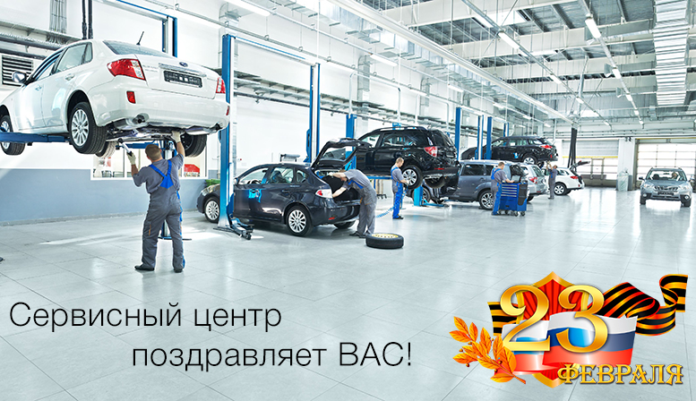Субару Центр Нижний Новгород поздравляет Вас с праздником защитника отечества!