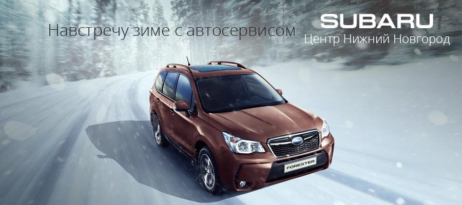 Становиться все холоднее... А Ваш Subaru уже готов к зиме?