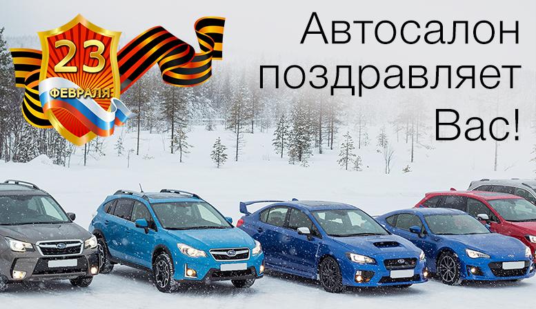 Покупай автомобиль SUBARU получай в ПОДАРОК ЗАЩИТУ для защитника!