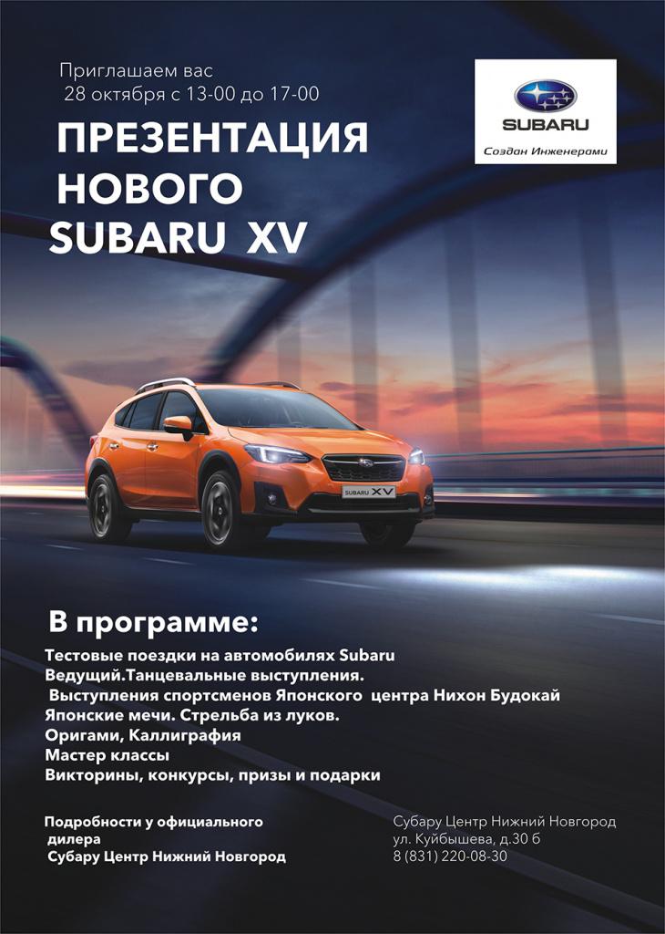 Презентация нового Subaru ХV
