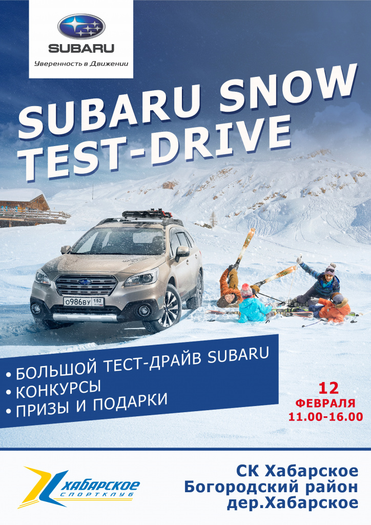 Тест-драйв автомобилей Subaru Outback и Subaru Forester  Спортивном Комплексе Хабарское