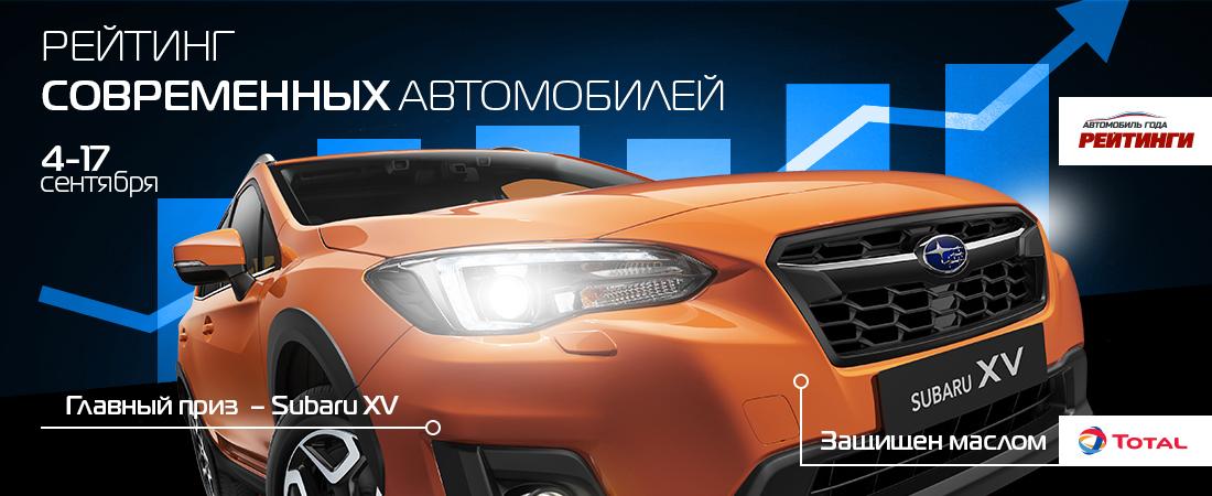 Пройди тест-драйв Subaru и выиграй новый Subaru XV